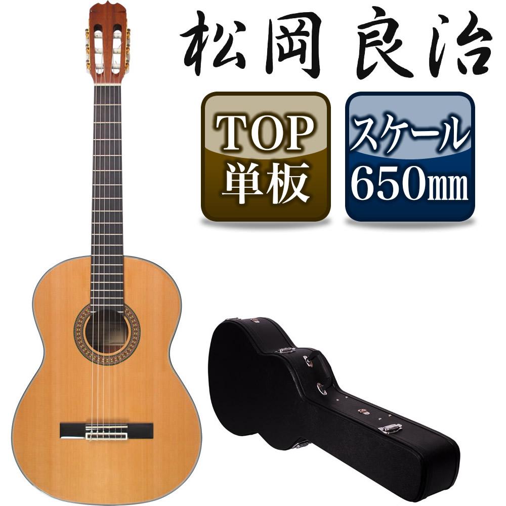 クラシックギター 松岡良治 MC-70C(ハードケース付属)【クラシック ギター まつおかりょうじ RYOUJI MATSUOKA MC70C】【発送区分:大型】