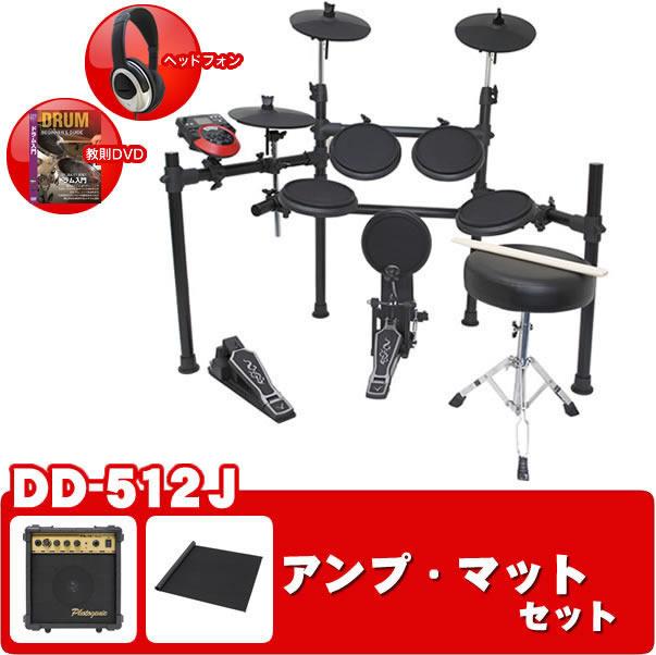 【数量限定!ヘッドフォン・教則DVD付き!】MEDELI 電子ドラム DD-512J アンプ・マットセット【メデリ デジタル ドラム DD512J 】【発送区分:大型】