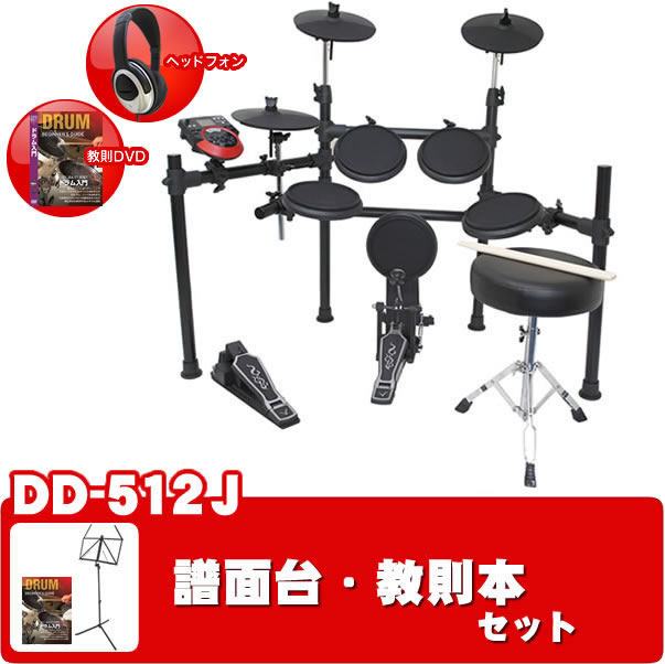 【数量限定!ヘッドフォン・教則DVD付き!】MEDELI 電子ドラム DD-512J 上達セット【メデリ デジタル ドラム DD512J 】【発送区分:大型】