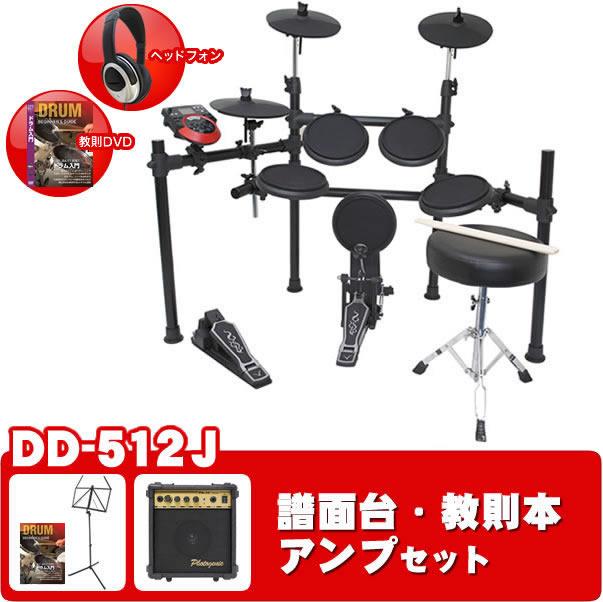 【数量限定!ヘッドフォン・教則DVD付き!】MEDELI 電子ドラム DD-512J アンプ・上達セット【メデリ デジタル ドラム DD512J 】【発送区分:大型】