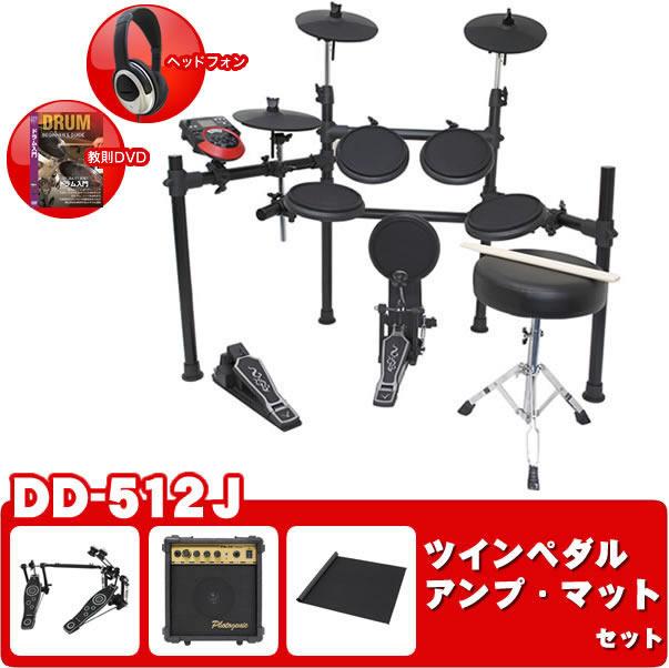 【数量限定!ヘッドフォン・教則DVD付き!】MEDELI 電子ドラム DD-512J ツインペダル・アンプ・マットセット【DD512J 】【発送区分:大型】