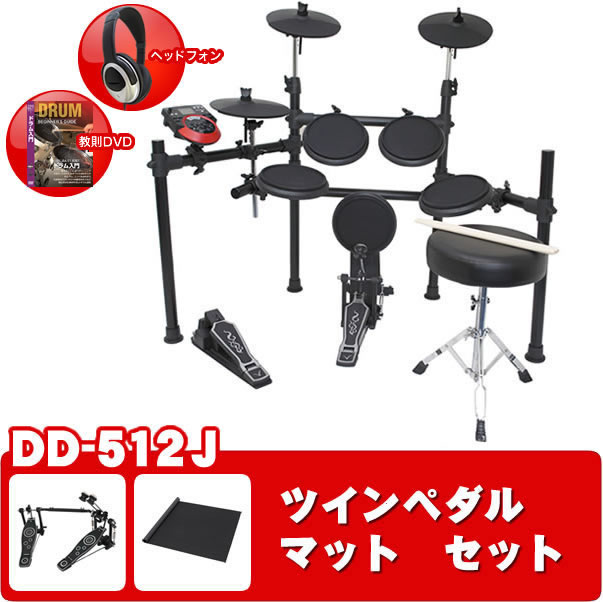 【数量限定!ヘッドフォン・教則DVD付き!】MEDELI 電子ドラム DD-512J ツインペダル・マットセット【デジタル ドラム DD512J 】【発送区分:大型】