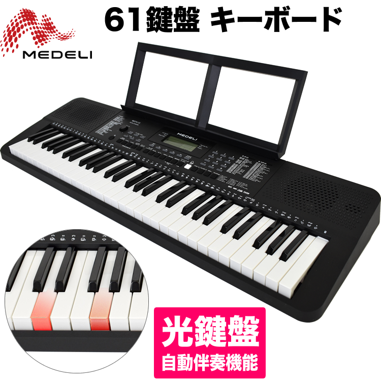 MEDELI 61鍵盤 キーボード M221L[J]【M-221LJ 光鍵盤 自動伴奏機能 楽器 演奏 子供 子供用 電子キーボード ピアノ 電子ピアノ キッズ プレゼントに最適 メデリ】【大型】