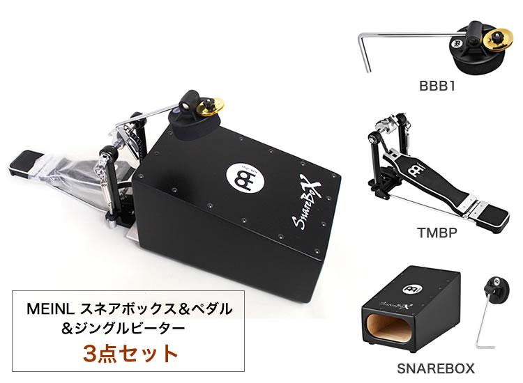 MEINL スネアボックス・ジングルビーター・ペダル 3点セット【マイネル SNAREBOX TMBP BBB1】