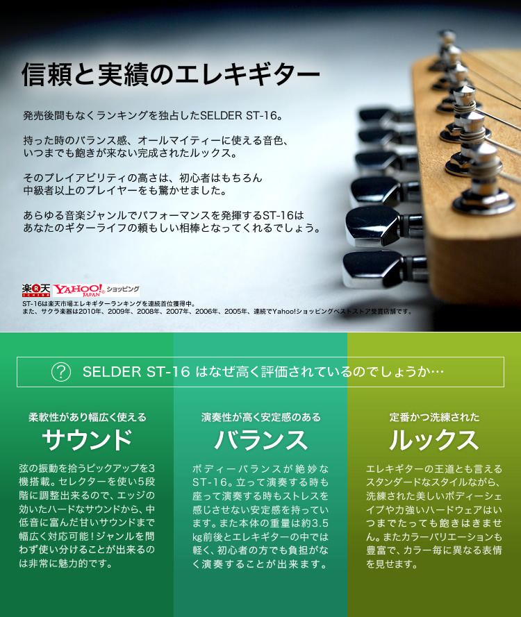 电吉他 SELDER ST 16 13 件适合初学者 (UCW)