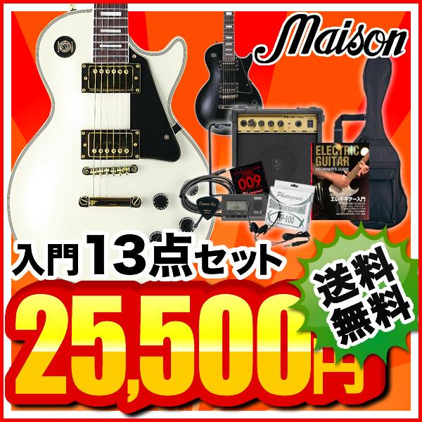 【カラーブラックは欠品中】エレキギター Maison レスポールタイプ LP-38 13点初心者セット【今だけ教則DVD付き!】【入門セット LP38】【大型】