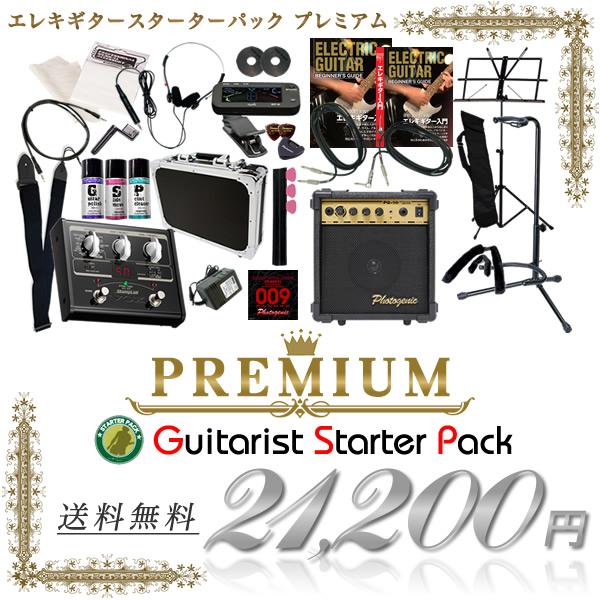エレキギター用 入門セット スターターパックプレミアム (本体は付属しません)【初心者セット SL1G】