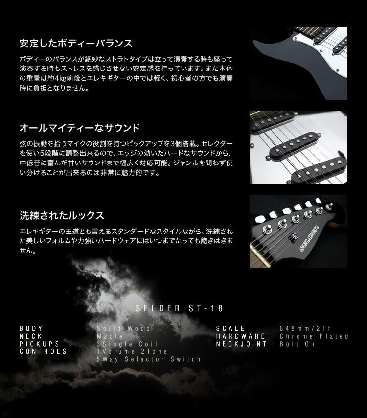 电子吉他SELDER ST-18/BK/MIR rimiteddosetto