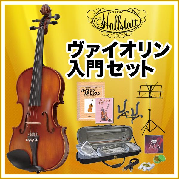 バイオリン Hallstatt V-22 初心者入門セット11点 【ハルシュタット V22】
