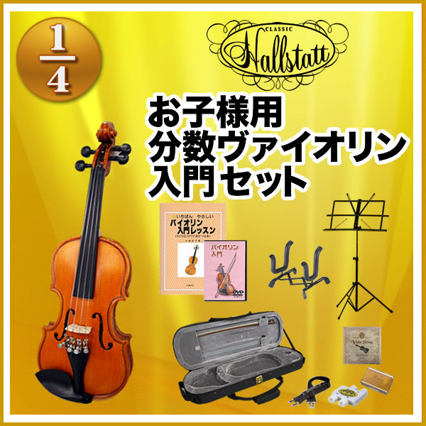 V-28 1/4サイズ 11点入門セット【ハルシュタット 子供用分数バイオリン V28】 Hallstatt
