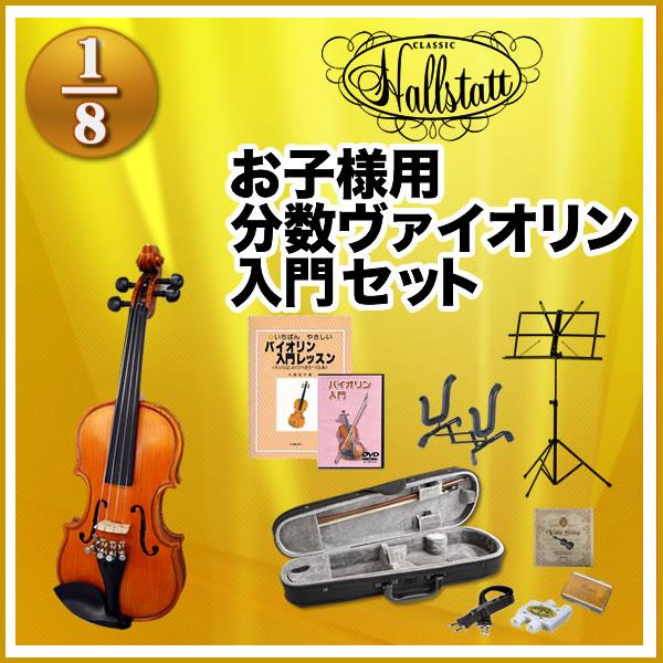 1/8サイズ V28】 子供用分数バイオリン 11点入門セット【ハルシュタット V-28 Hallstatt