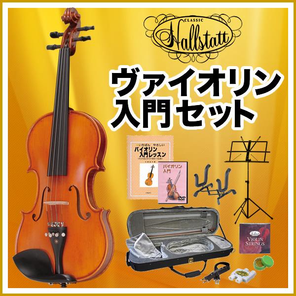 バイオリン Hallstatt V-28 初心者入門セット11点【ハルシュタット V28】