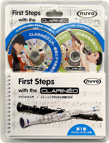 送料無料 Nuvo Clarineo ヌーボ クラリネオ 信憑 ファーストステップス FirstSteps 教則本 DVD CDセット ゆうパケット対応 日本産