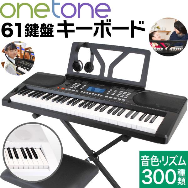 【次回入荷6月頃】キーボード ピアノ ONETONE OTK-61S (イス・スタンド・ヘッドフォン付き)【楽器 演奏 子供 子供用 ピアノ 電子ピアノ キッズ プレゼントに最適 ワントーン OTK61 OTK61S ONE TONE おもちゃ】【大型】*