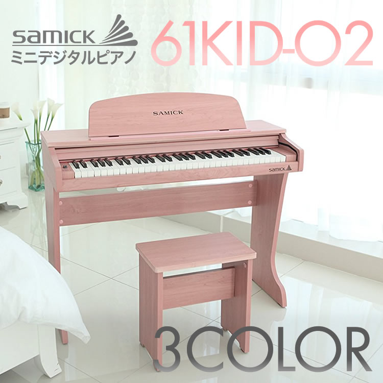 SAMICK ミニデジタルピアノ 61鍵盤 61KID-O2 【子供用ピアノ ミニピアノ 電子ピアノ ピアノ サミック キッズ 子供 子供用 子ども 61KIDO2 61KIDS 】【発送区分:大型】【沖縄・離島への配送は追加送料が発生します】