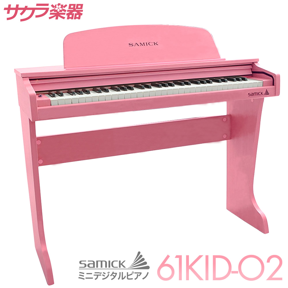 SAMICK ミニデジタルピアノ 61鍵盤 61KID-O2 【子供用ピアノ ミニピアノ 電子ピアノ ピアノ キッズ 子供 子供用 子ども 】【発送区分:大型】【沖縄・離島は特殊送料】