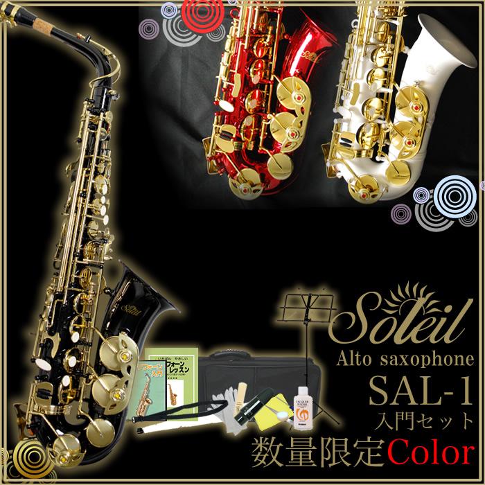 Soleil アルトサックス 初心者入門セット SAL-1/限定カラー【ソレイユ サックス SAL1 管楽器】