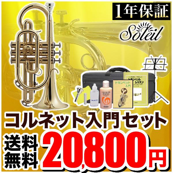 Soleil コルネット 初心者 入門セット SCT-1 [B♭] 【ソレイユ SCT1 管楽器 korg】