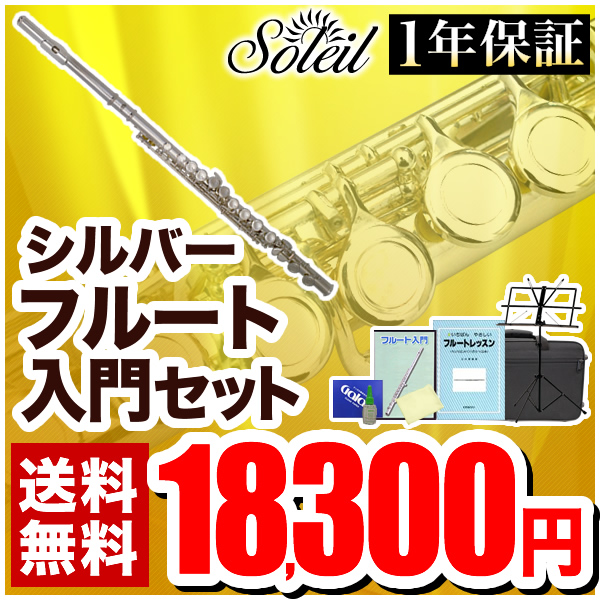Soleil フルート 初心者 入門セット SFL-2/SV【ソレイユ SFL2SV 管楽器】