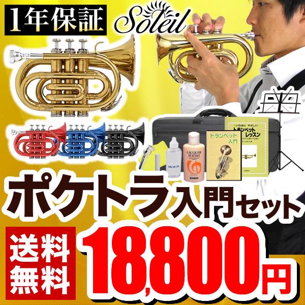 【予約カラーは3月入荷予定】Soleil ポケット トランペット 初心者入門セット STR-1P【ソレイユ STR1P 管楽器 ポケトラ スモール】