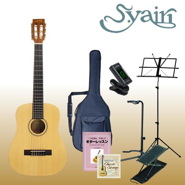 【7%OFFクーポンが使える!1月16日9時59分まで】S.Yairi コンパクトクラシックギター YCM-02 入門セット【アコースティックギター ヤイリ YCM02 ミニクラシックギター】【大型】