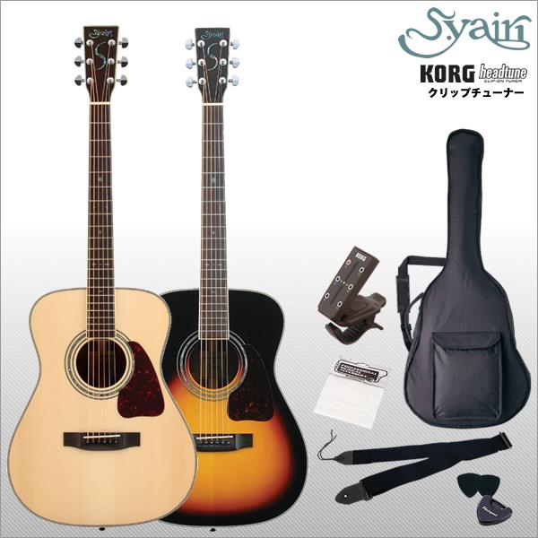 【7%OFFクーポンが使える!1月16日9時59分まで】アコースティックギター S.Yairi YF-5R ライト入門セット【アコースティックギター ヤイリ YF5R】【大型】