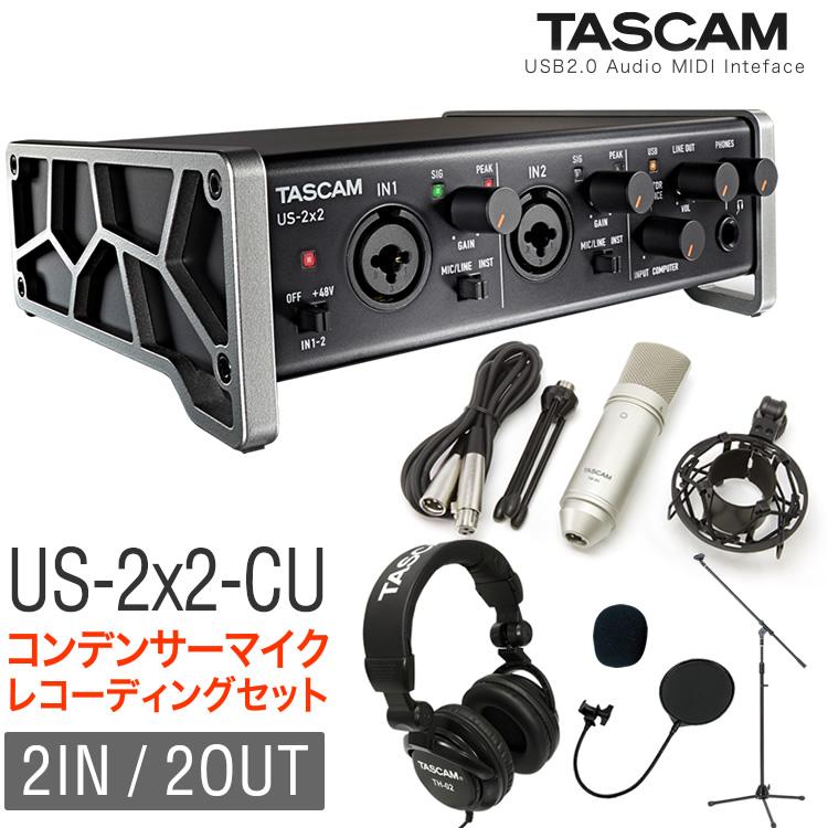TASCAM オーディオインターフェース US-2x2-CU コンデンサーマイクレコーディングセット【タスカム オーディオインターフェイス US2x2CU】【DTM 「歌ってみた動画」「宅録」等への音声入力に!】