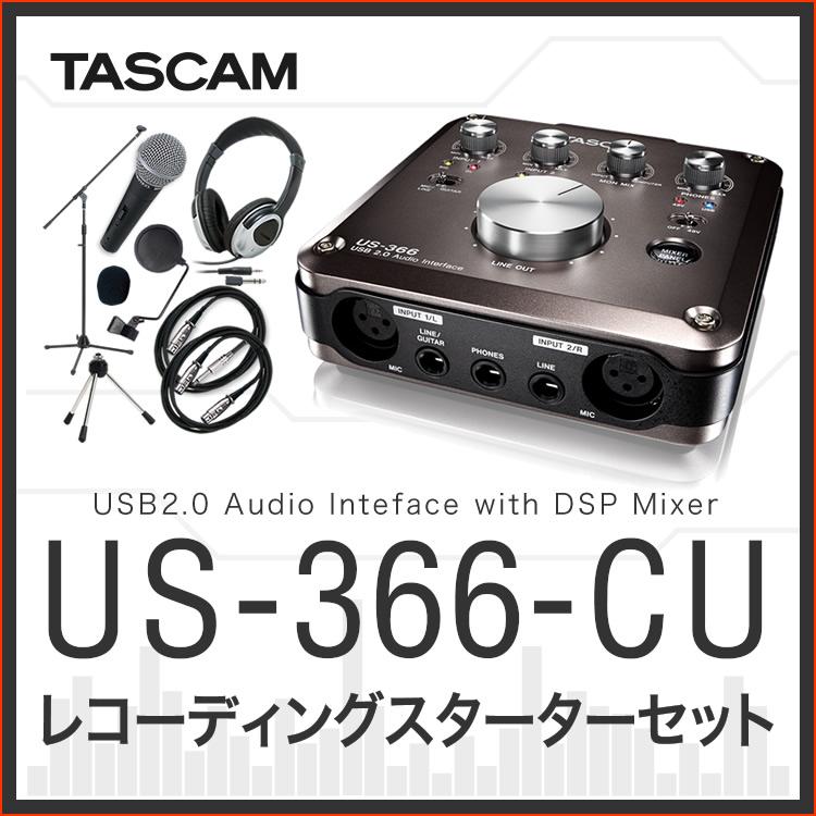 TASCAM オーディオインターフェース US-366-CU レコーディングスターターセット【タスカム オーディオインターフェイス US366CU】【DTM 「歌ってみた動画」/「宅録」等への音声入力に!】