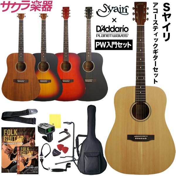 【クーポンで5%オフ!7月19日9時59分まで】アコースティックギター S.Yairi YD-04 PW入門セット [サテン仕上げ]【予約カラーは8月頃】【ヤイリ YD04】【大型】