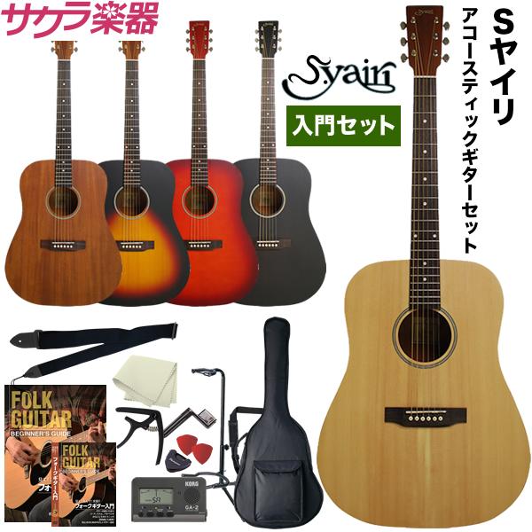 【今だけポイント5倍!12月2日9時59分まで】アコースティックギター S.Yairi YD-04 [サテン仕上げ] 入門セット【ヤイリ YD04】【大型】