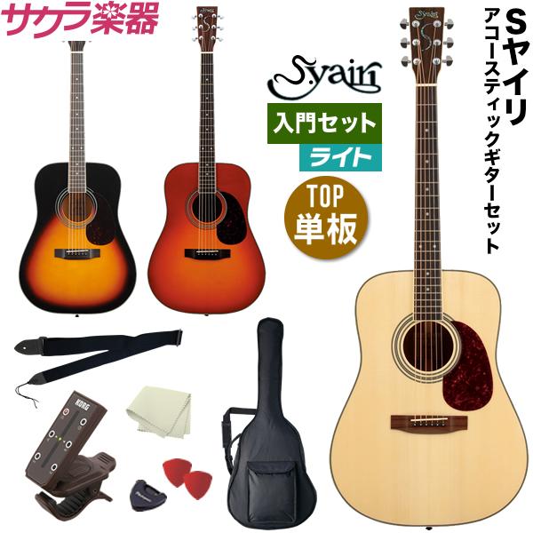 【今だけポイント5倍!12月2日9時59分まで】アコースティックギター S.Yairi YD-3M ライト入門セット【ヤイリ YD3M】【大型】