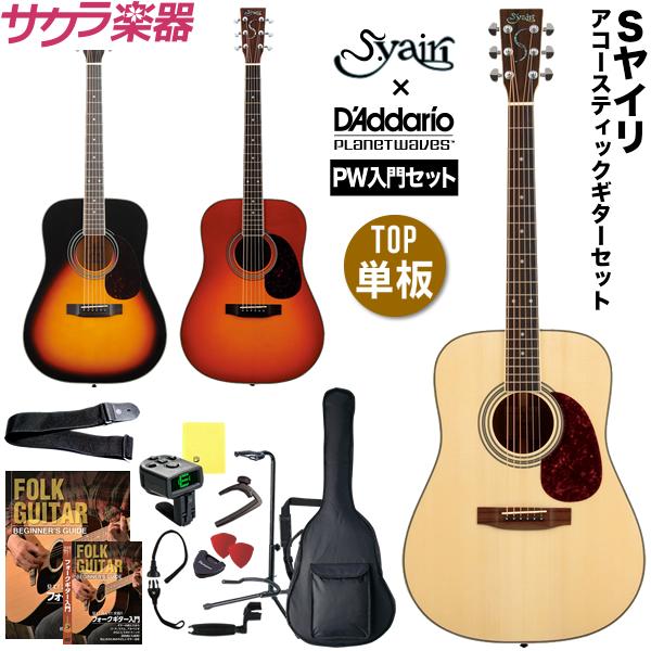 【今だけポイント5倍!12月2日9時59分まで】アコースティックギター S.Yairi YD-3M PW入門セット【ヤイリ YD3M】【大型】