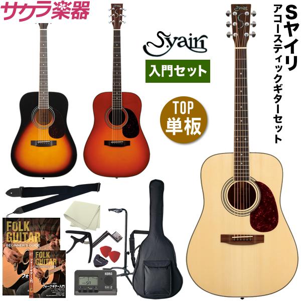 アコースティックギター S.Yairi YD-3M 入門セット【ヤイリ YD3M】【大型】