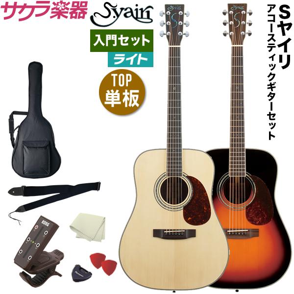 【クーポンで5%オフ!6月3日9時59分まで】アコースティックギター S.Yairi YD-5R ライト入門セット【ヤイリ YD5R】【大型】