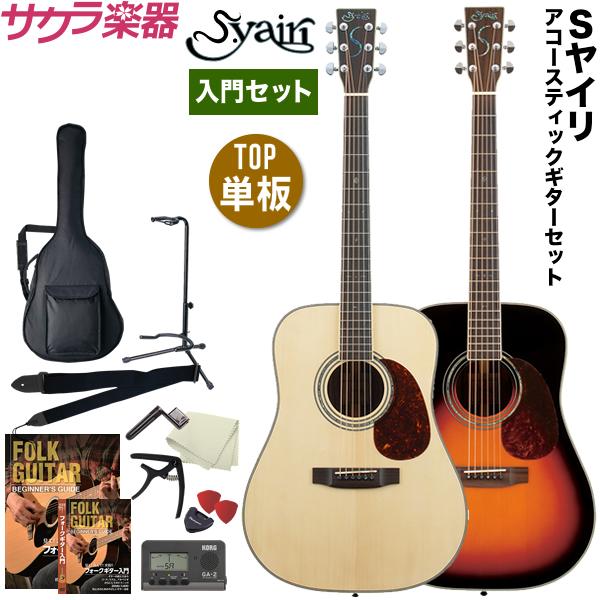 guitare s yairi