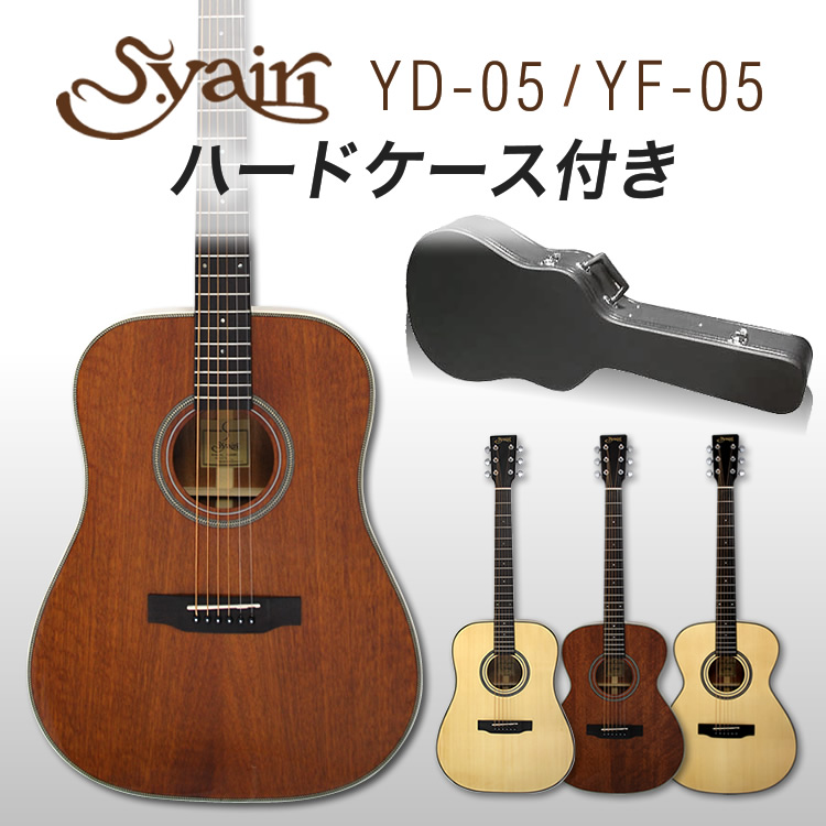 アコースティックギター S.Yairi YD-05/YF-05 本体 + ハードケース【アコギ ヤイリ YD05 YF05 W120 F120】【大型】