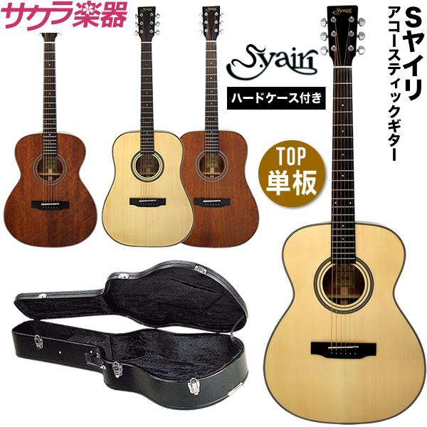 【今だけポイント5倍!12月2日9時59分まで】アコースティックギター S.Yairi YD-05/YF-05 本体 + ハードケース【アコギ ヤイリ YD05 YF05 W120 F120】【大型】
