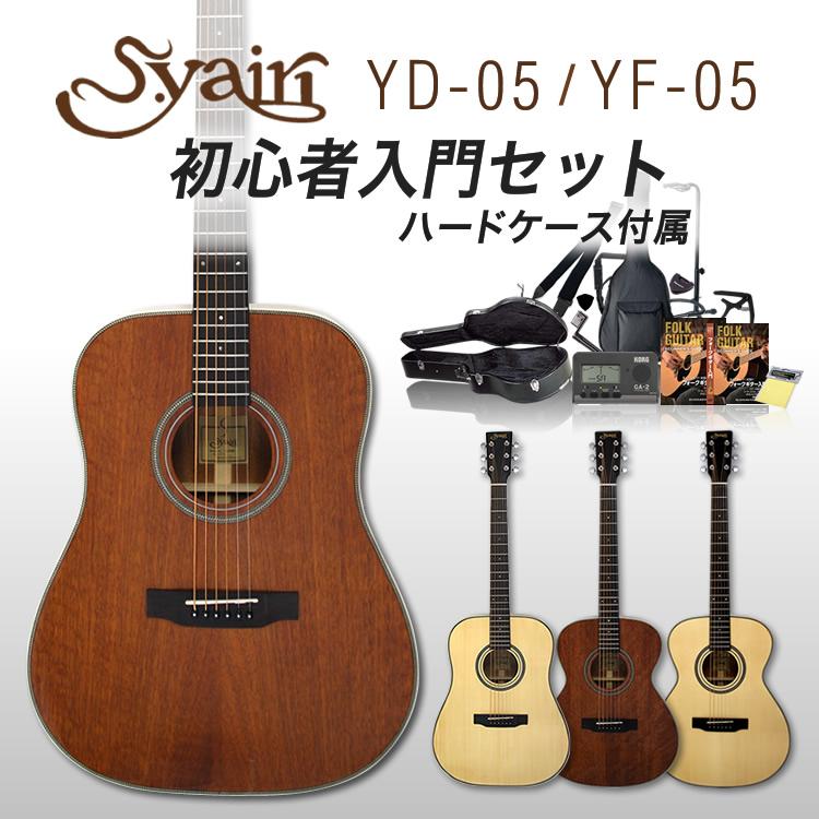 【7%OFFクーポンが使える!1月16日9時59分まで】アコースティックギター S.Yairi YD-05/YF-05 初心者入門セット(ハードケース付属)【アコギ ヤイリ YD05 YF05 W120 F120】【大型】