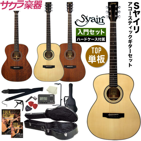 【クーポンで7%オフ!4月16日9時59分まで】アコースティックギター S.Yairi YD-05/YF-05 初心者入門セット(ハードケース付属)【アコギ ヤイリ YD05 YF05 W120 F120】【大型】