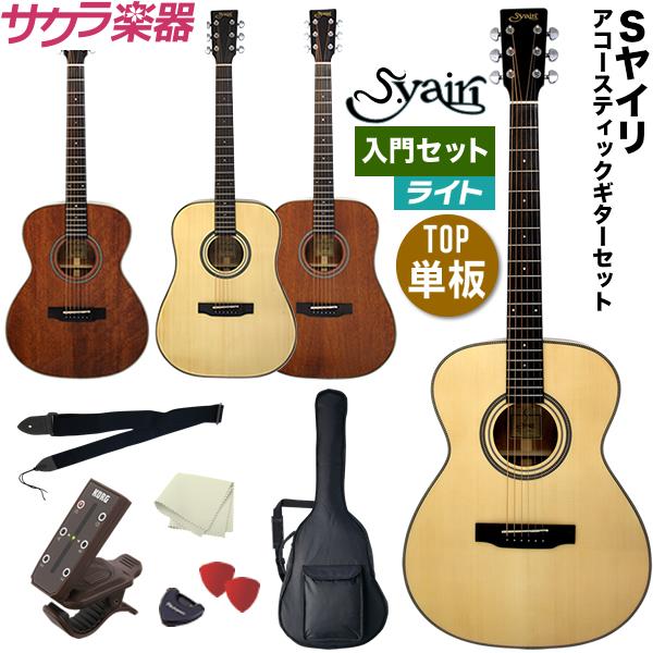 【クーポンで7%オフ!4月16日9時59分まで】アコースティックギター S.Yairi YD-05/YF-05 初心者入門ライトセット【アコギ ヤイリ YD05 YF05 W120 F120】【大型】