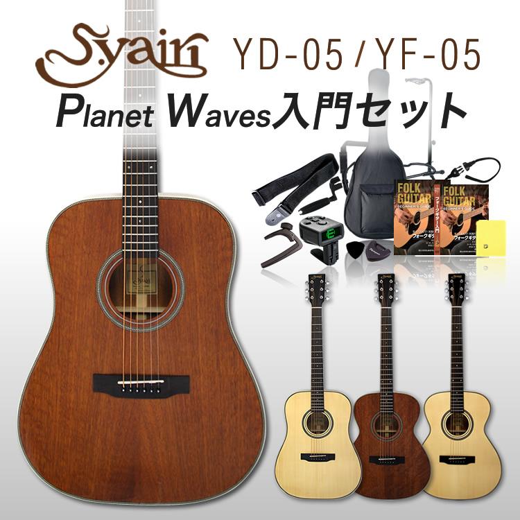 アコースティックギター S.Yairi YD-05/YF-05 PW入門セット[Planet Waves小物付属]【アコギ ヤイリ YD05 YF05 PWCT12 PWCP07 DGS15 PWPW1】【大型】