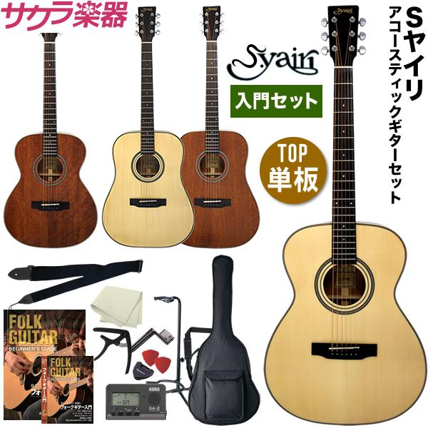 【クーポンで7%オフ!4月16日9時59分まで】アコースティックギター S.Yairi YD-05/YF-05 初心者入門セット【アコギ ヤイリ YD05 YF05】【大型】