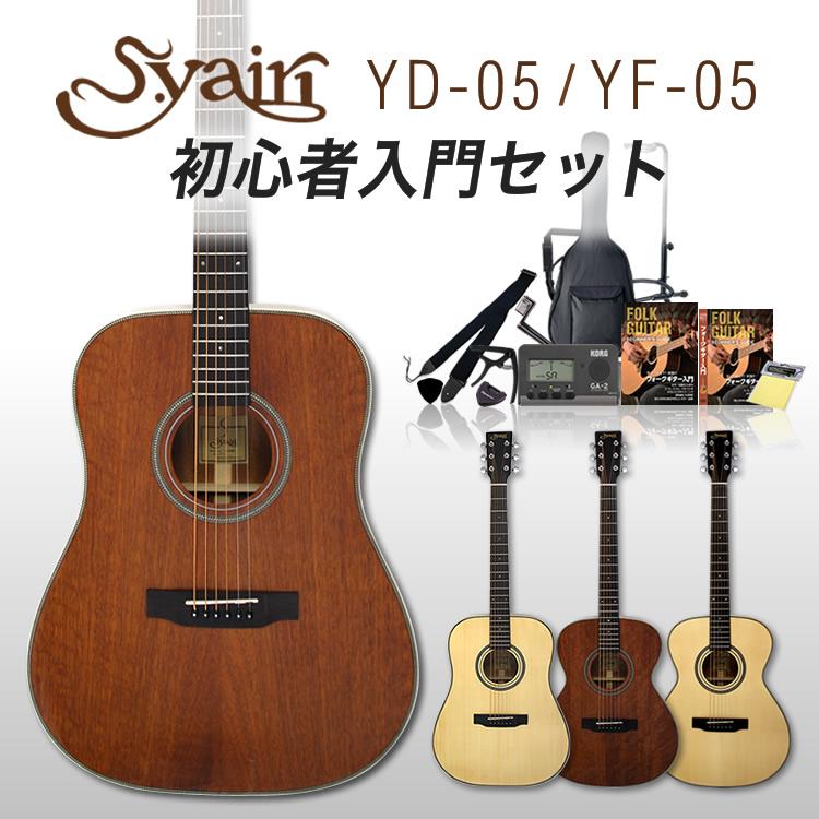 アコースティックギター S.Yairi YD-05/YF-05 初心者入門セット【アコギ ヤイリ YD05 YF05】【大型】