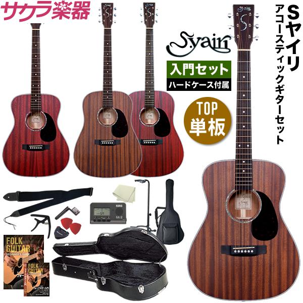 アコースティックギター S.Yairi YF-4M / YD-4M [サテン仕上げ] 入門セット(ハードケース付属)【ヤイリ アコギ YF4M YD4M トップ単板】【大型】