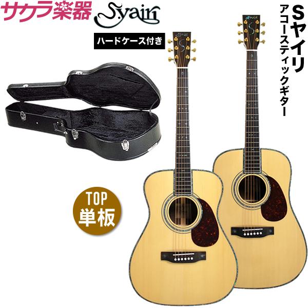 アコースティックギター S.Yairi YD-6R / YF-6R ハードケース付セット【アコギ ヤイリ YD6R YF6R トップ単板】【大型】