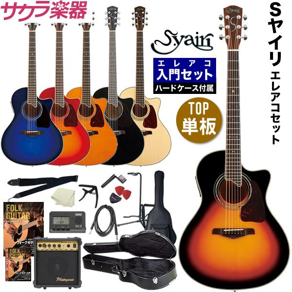 【欠品カラーは7月頃入荷】エレアコ S.Yairi YE-5M 入門セット(ハードケース付属)【アコースティックギター ヤイリ YE5M】【大型】