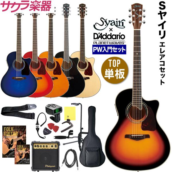 【欠品カラーは7月頃入荷】エレアコ S.Yairi YE-5M PW入門セット【アコースティックギター ヤイリ YE5M】【発送区分:大型便】