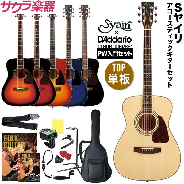 アコースティックギター S.Yairi YF-3M S.Yairi PW入門セット【ヤイリ YF3M】【大型 YF3M】【大型】】, カーキュート:4c430263 --- sunward.msk.ru
