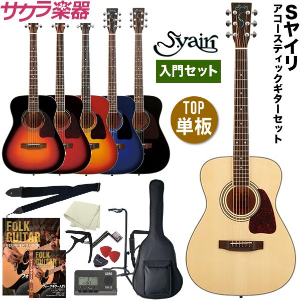 アコースティックギター S.Yairi YF-3M 入門セット【アコースティックギター ヤイリ YF3M】【大型】