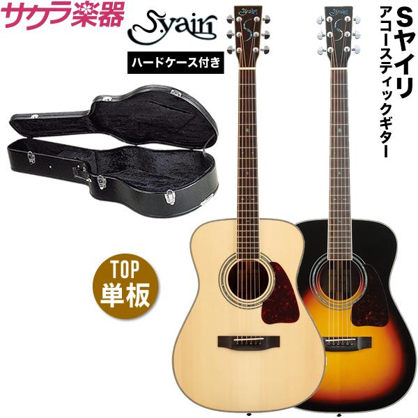アコースティックギター S.Yairi YF-5R単品(ハードケース付属)【ヤイリ YF5R】【大型】